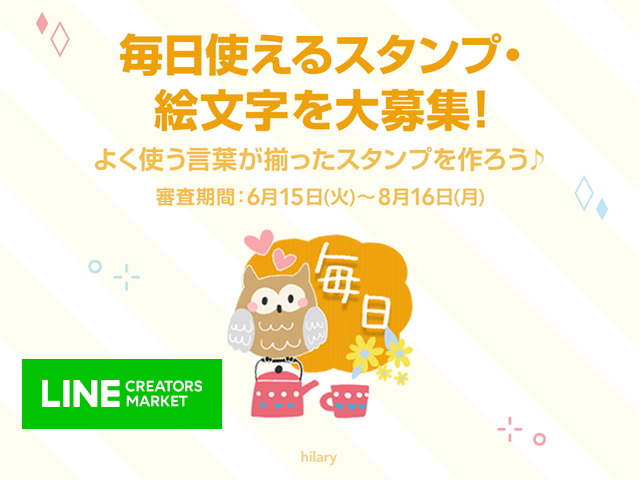 2021年8月16日まで「毎日使えるスタンプ・絵文字特集」受付中!