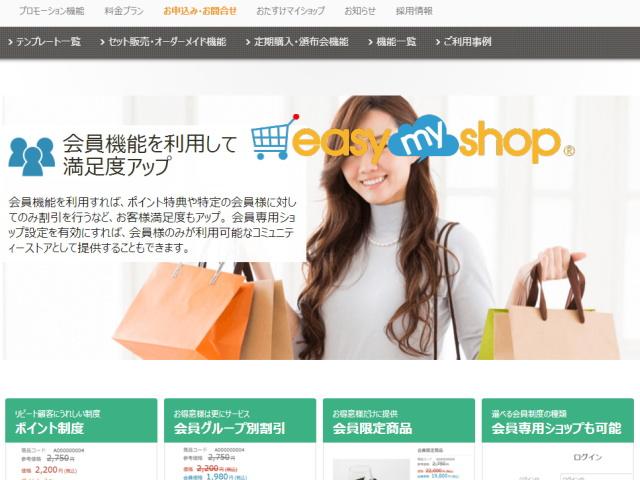 会員限定サイトや会員限定商品の販売なら「イージーマイショップ」!