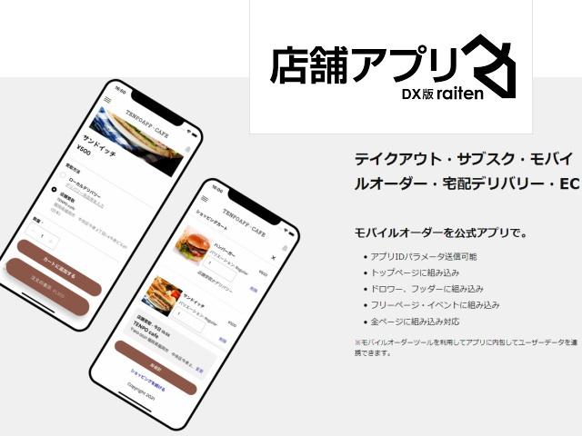 通販も出来る「オリジナルのショップアプリ」開発なら「店舗アプリ」