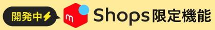 今後は「メルカリShops限定機能」も追加予定!