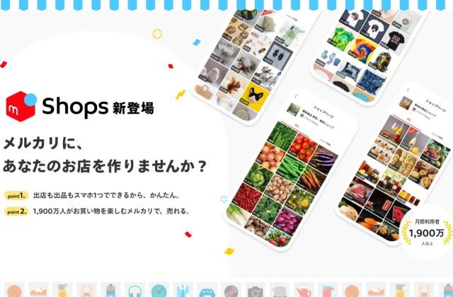 メルカリのアプリ内でネットショップを開設出来る「メルカリShops」登場!