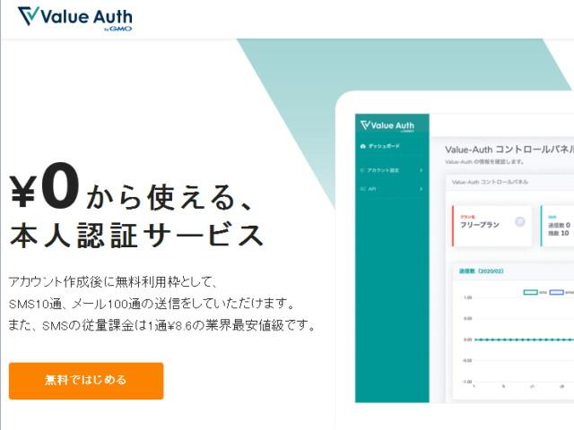 無料で簡単に利用できる本人認証サービス「Value-Auth(バリューオース)」