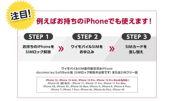 他社で購入した「iPhone(アイフォン)」を利用する場合
