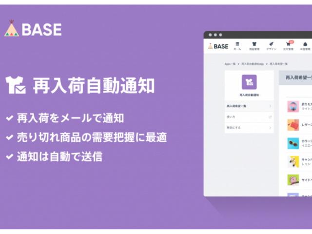 「BASE」に新機能「再入荷自動通知 App」が登場!
