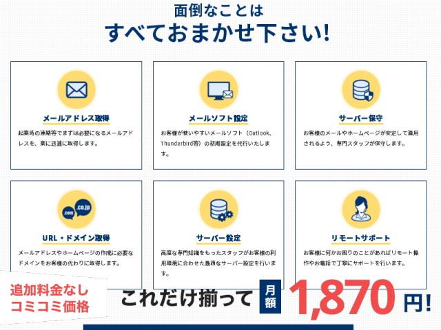 最短即日!ドメイン取得も無料で「オリジナルメールアドレス」を作れる!!