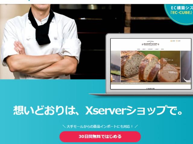 最新の「EC-CUBE」ベースでオンラインショップを運営出来る「Xserverショップ」