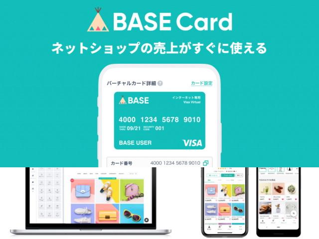 通販店の売上金をVISA加盟店で支払える「BASEカード」の発行受付を開始!