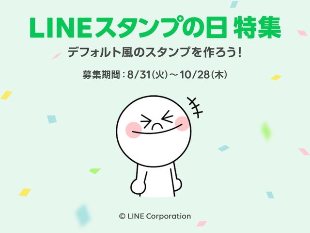 2021年10月28日まで受付中「LINEスタンプの日 特集」!