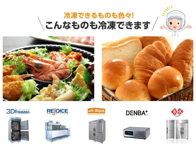 「急速冷凍機」で作りたての「美味しい冷凍食品の通販」を始める!